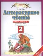 Литературное чтение. 2 класс. Рабочая тетрадь №2 к уч. Кац. 2 издание (ФГОС)