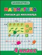 Математика. Считаем до миллиарда. 4 класс