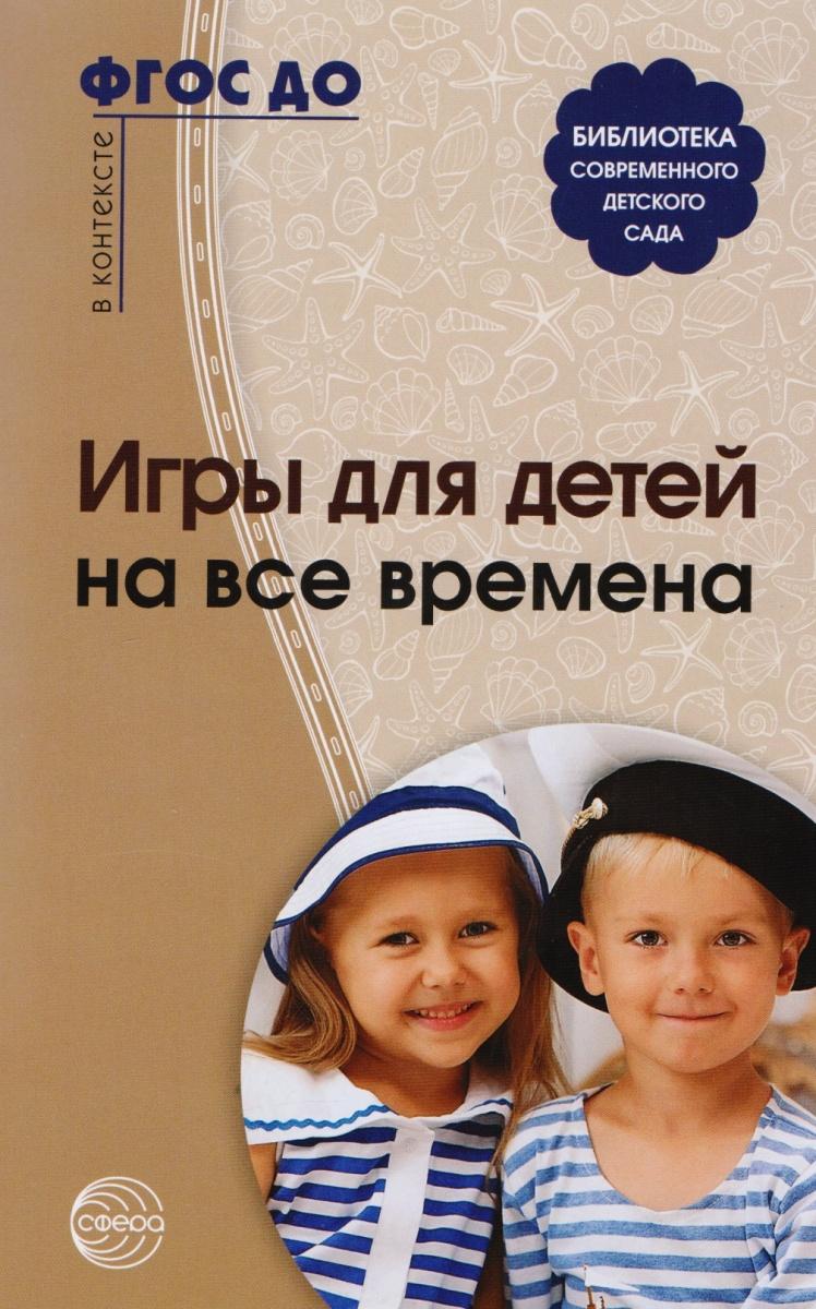 Гришина Г. (сост) Игры для детей на все времена игры для детей на все времена