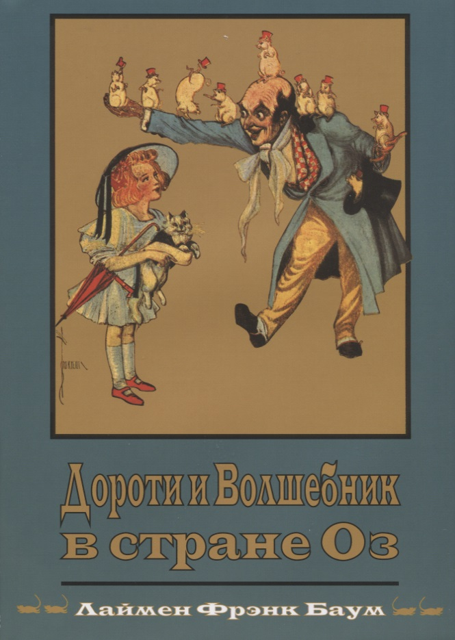 Баум Л. Дороти и Волшебник в Стране Оз