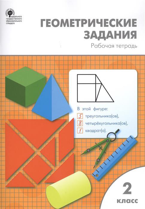 Математика 2кл [Геометрические задания] ФГОС, Жиренко О., Фурсова Е., Горлова О.