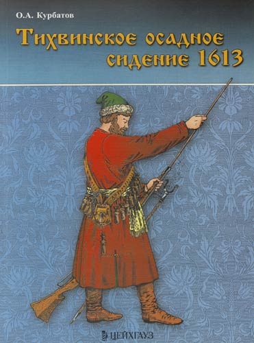 Тихвинское осадное сидение 1613
