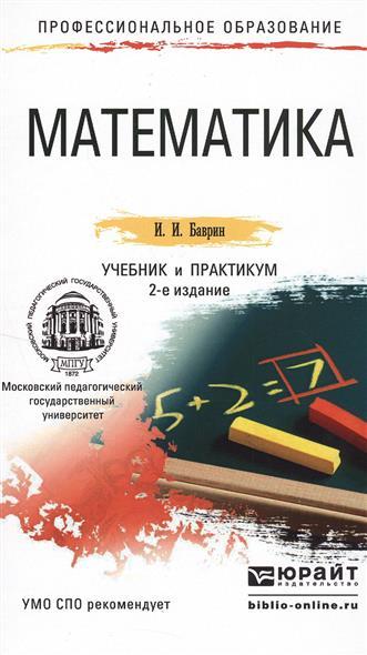 Баврин И. Математика. Учебник и практикум для СПО и и баврин математика