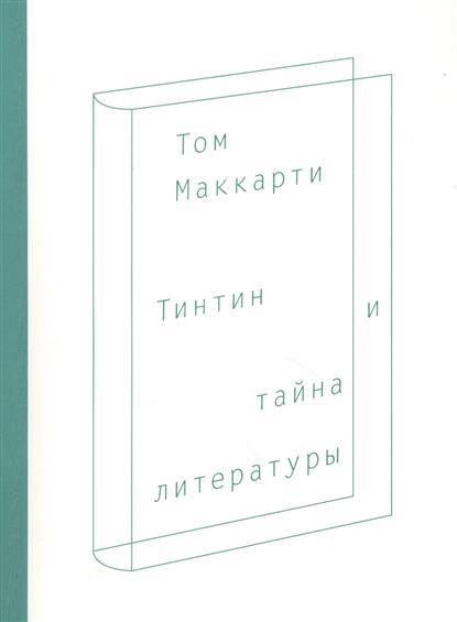 Маккарти Т. Тинтин и тайна литературы