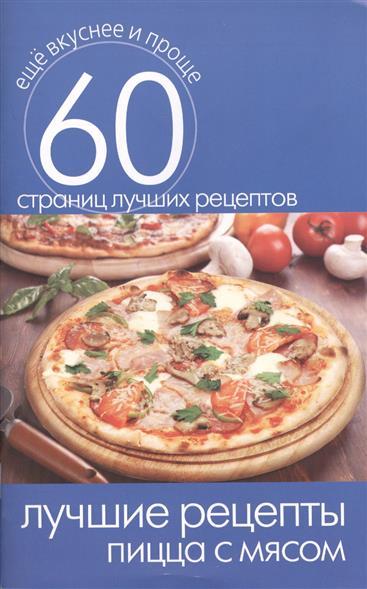 Лучшие рецепты. Пицца с мясом. 60 страниц лучших рецептов