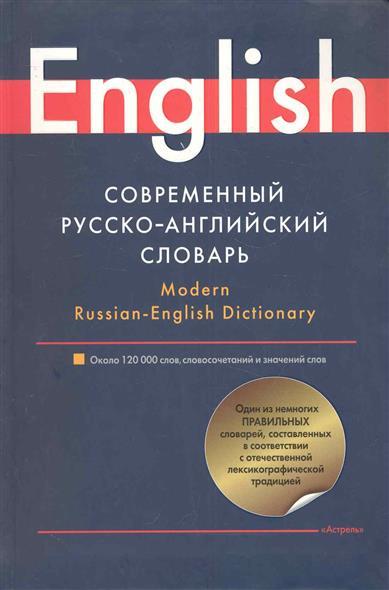 Современный русско-английский словарь около 120000 слов