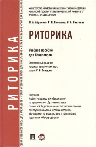 Абрамова Н., Володина С., Никулина И. Риторика. Учебное пособие для бакалавров