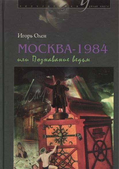 Олен И. Москва-1984, или Познавание ведьм игорь олен инкские войны incas