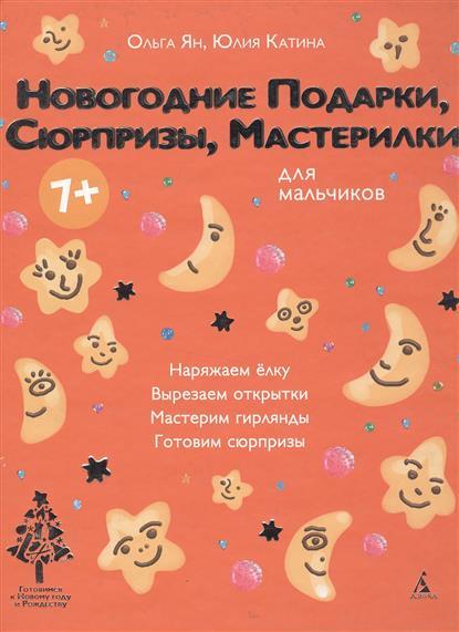 Ян О., Катина Ю. Новогодние подарки сюрпризы мастерилки Для мальчиков сюрпризы фнаф