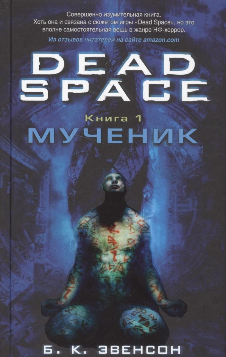 Эвенсон Б. Dead Space. Книга 1. Мученик брайан к эвенсон dead space катализатор