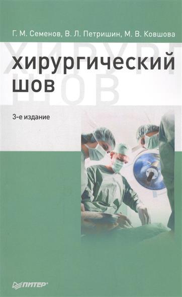 Хирургический шов. 3 издание