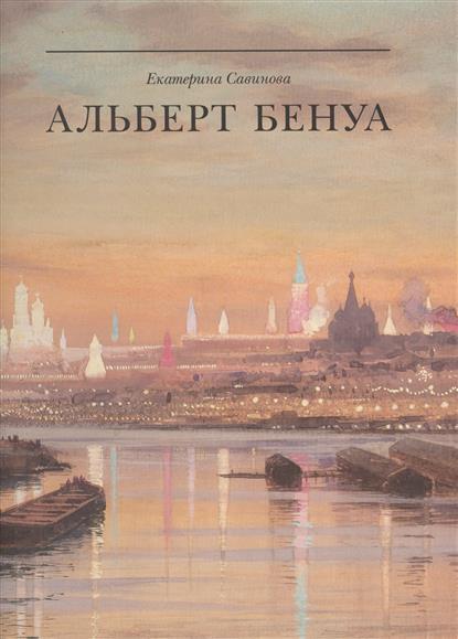 Савинова Е. Альберт Бенуа. Великий представитель художественной династии