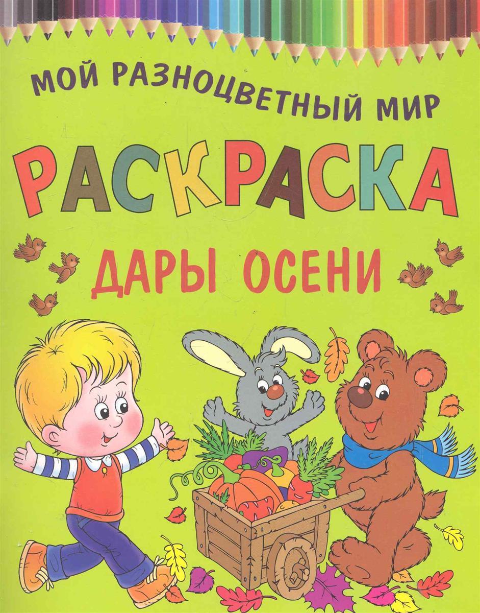 Кузнецова Е. (худ.) Р Дары осени