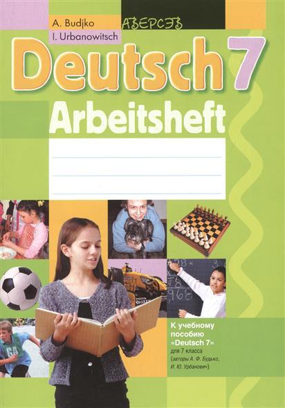 Deutsch. 7 класс. Немецкий язык. Рабочая тетрадь. К учебному пособию