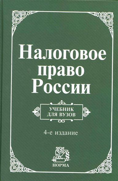 Налоговое право России