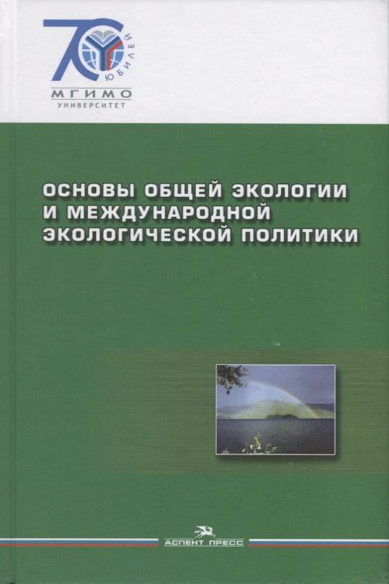 Алиев Р., Авраменко А., Базилева Е.и др. Основы общей экологии и международной экологической политики авраменко а проклятый