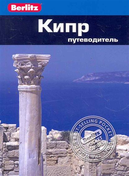 Мерфи П. Кипр Путеводитель
