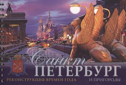Анисимов Е. Санкт-Петербург и пригороды. Реконструкция времен года