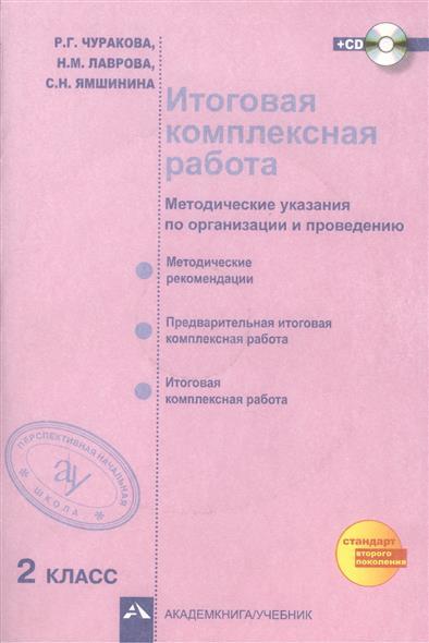 Итоговая комплексная работа (методические указания по организации и проведению). 2 класс. Предварительная итоговая комплексная работа на основе единого текста. Итоговая комплексная работа на основе единого текста. 2-е издание, исправленное (+CD)