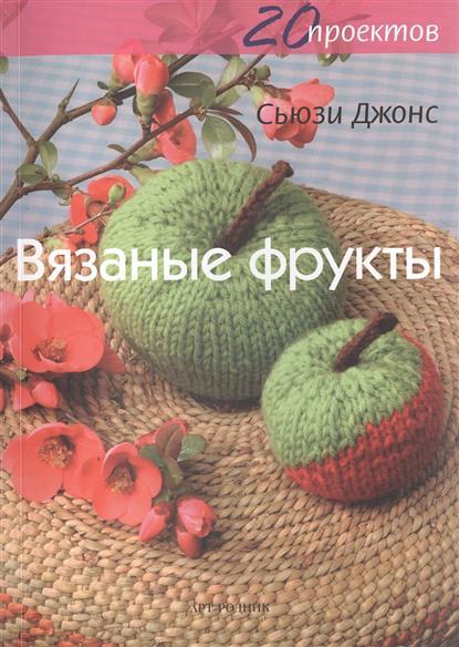 Джонс С. 20 проектов: Вязаные фрукты вязаные овощи 20 проектов