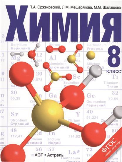 Химия. 8 класс. Учебник для образовательных учреждений