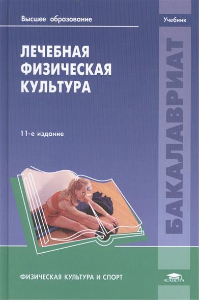 Лечебная физическая культура. Учебник. 11-е издание, стереотипное