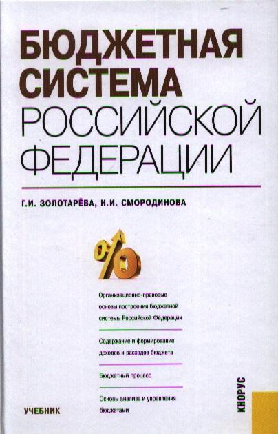 Золотарева Г., Смородинова Н. Бюджетная система Российской Федерации