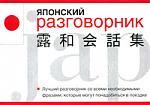 Васина Н. (сост.) Японский разговорник васина н сост японский разговорник isbn 9785170540839