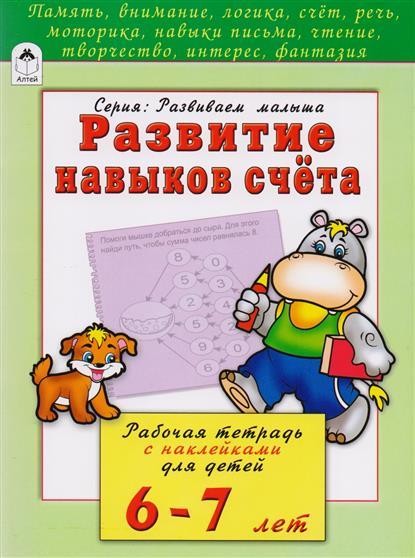Развитие навыков счета. Рабочая тетрадь с наклейками для детей 6-7 лет
