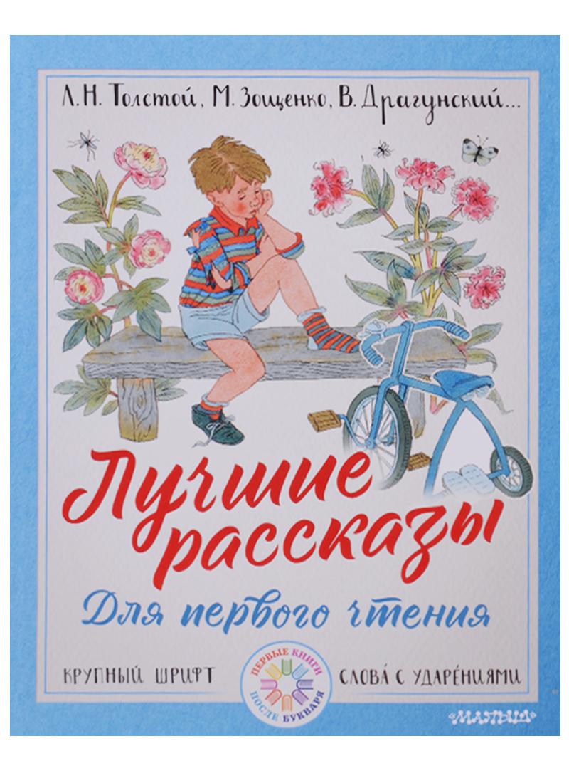 Толстой Л., Зощенко М., Драгунский В. Лучшие рассказы для первого чтения