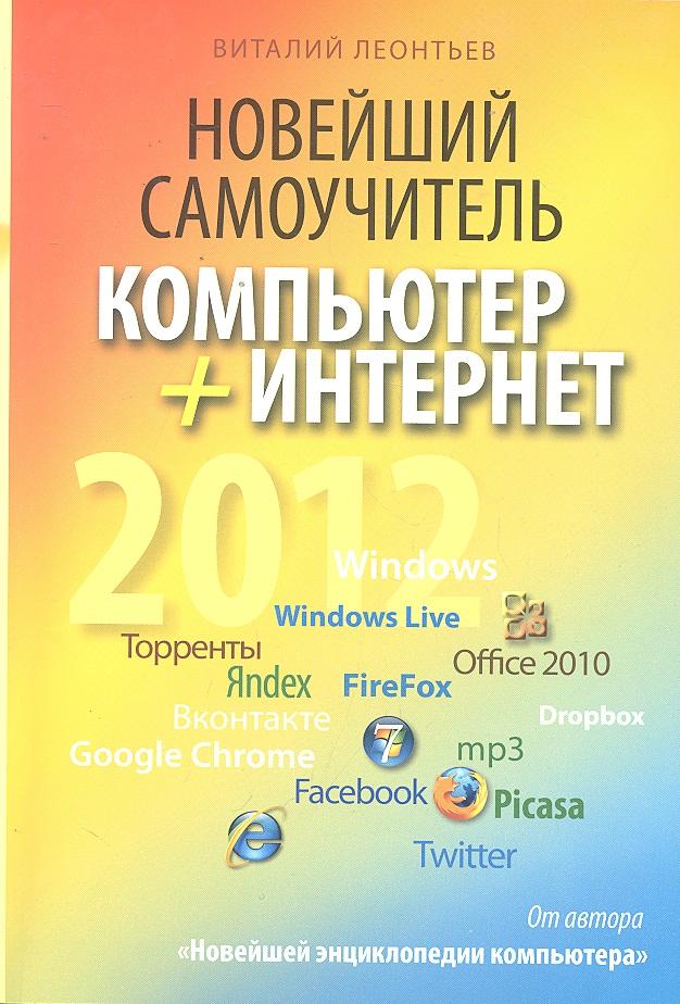 Леонтьев В. Новейший самоучитель. Компьютер+Интернет 2012 цена