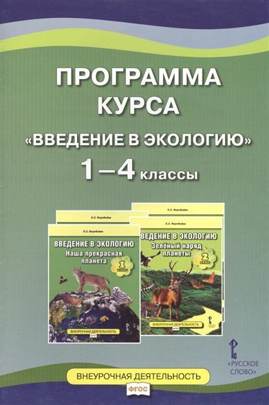 """Программа курса """"Введение в экологию"""" 1-4 классы"""