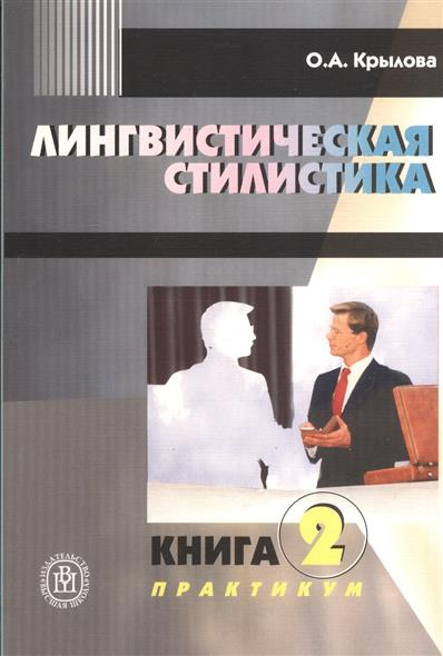 Лингвистическая стилистика. Книга 2. Практикум