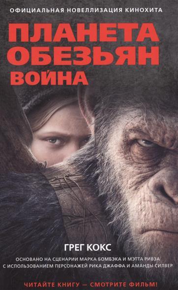 Кокс Г. Планета обезьян. Война в москве кокс литейный