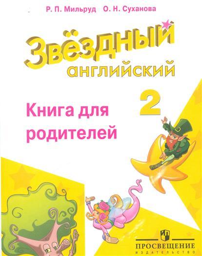 Английский язык. 2 класс. Книга для родителей