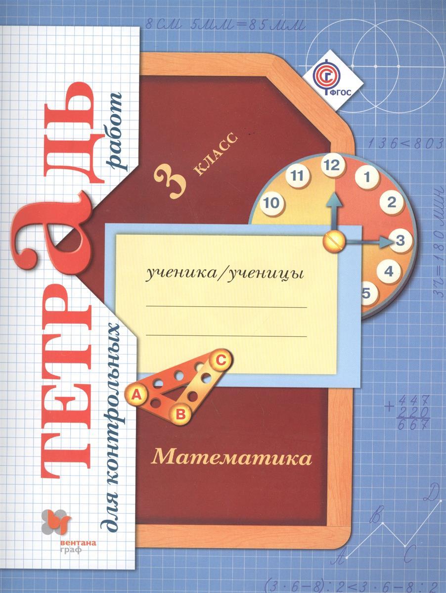 Математика Тетрадь для контрольных работ класс Для учащихся  Математика Тетрадь для контрольных работ 3 класс Для учащихся общеобразовательных организаций