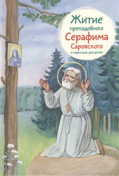 Ткаченко А. Житие преподобного Серафима Саровского в пересказе для детей