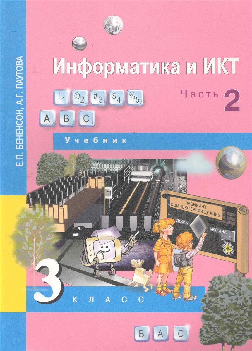Бененсон Е., Паутова А. Информатика и ИКТ 3 кл. Учебник в 2 ч.