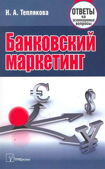 Банковский маркетинг Ответы на экзам. вопросы