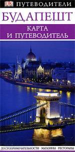 Будапешт Карта и путеводитель