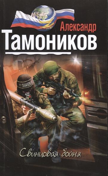 Тамоников А. Свинцовая бойня ераносян в бойня