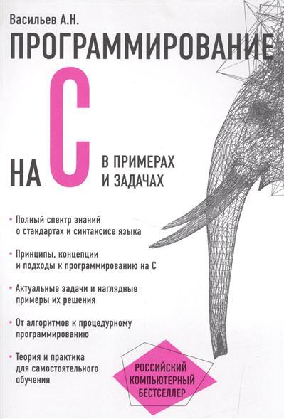 Васильев А. Программирование на С в примерах и задачах васильев а excel 2010 на примерах