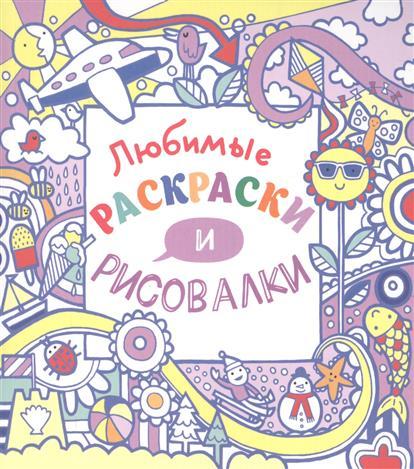 Маклейн Дж. Любимые раскраски и рисовалки маклейн дж большая книга приключений с наклейками