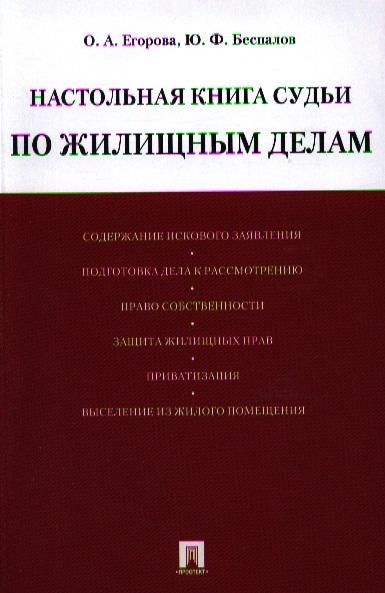 Егорова О., Беспалов Ю. Настольная книга судьи по жилищным делам
