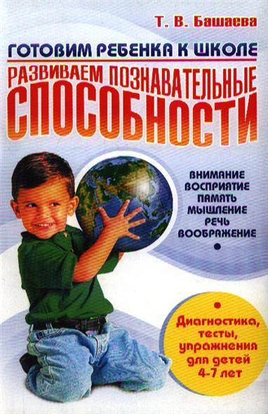 Готовим ребенка к школе развиваем познав. сособности…
