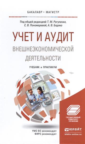 Учет и аудит внешнеэкономической деятельности. Учебник и практикум
