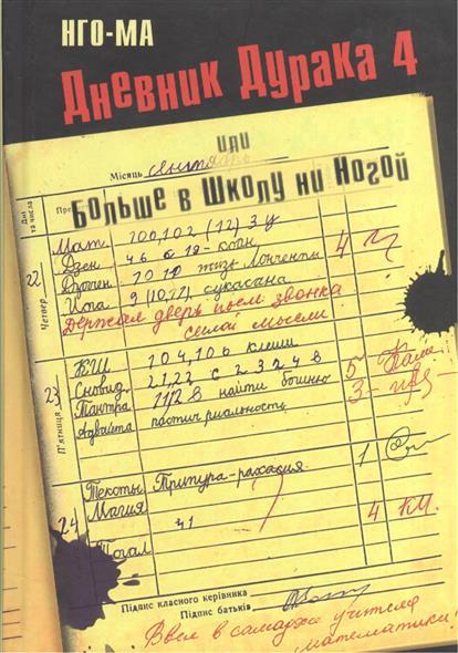 Нго-Ма Дневник Дурака 4, или Больше в школу ни ногой нго ма дневник дурака 4 или больше в школу ни ногой