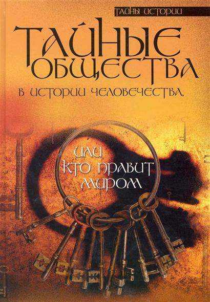 Тайные общества в истории человечества или Кто правит миром