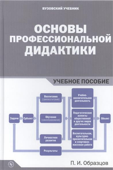 Основы профессиональной дидактики. Учебное пособие