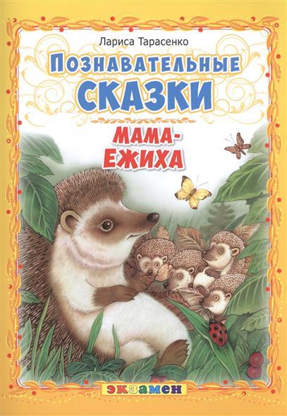 Тарасенко Л.: Мама-Ежиха
